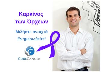 Καρκίνος των Όρχεων  - Μιλήστε ανοιχτά, ενημερωθείτε!