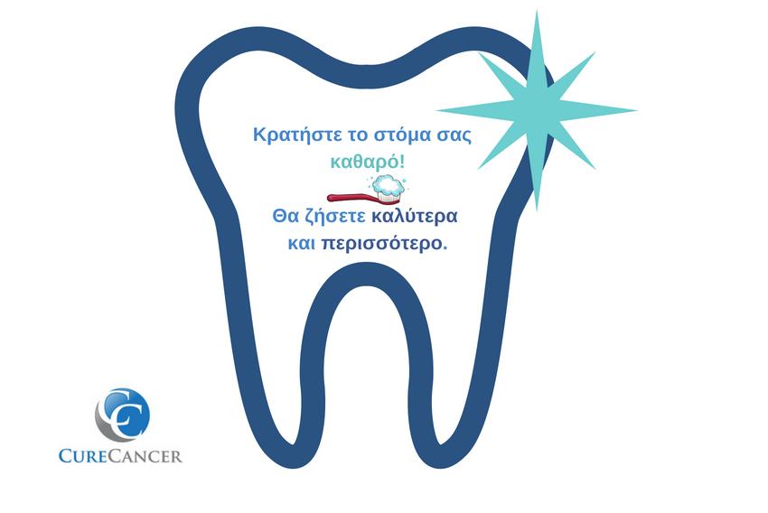 Αύξηση της επιβίωσης έδειξε μελέτη σε ασθενείς με καρκίνο του στόματος που εφάρμοσαν προληπτικά μέτρα στοματικής υγιεινής.