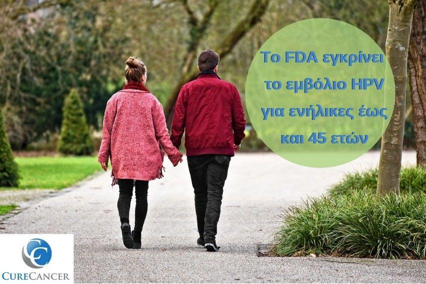 Το FDA εγκρίνει το εμβόλιο HPV και για ενήλικες άνω των 26 ετών και έως 45 ετών με στόχο τη μείωση των καρκίνων που προκαλούνται από τον ιό HPV