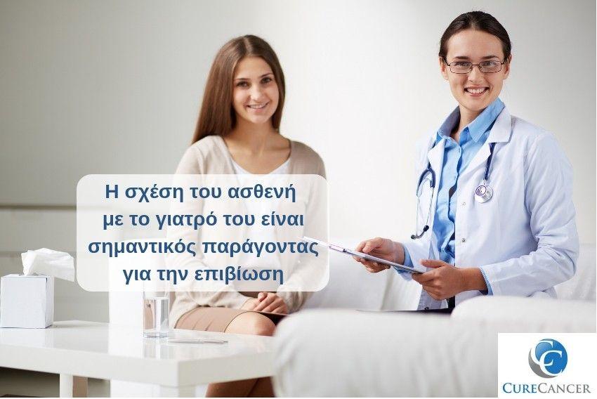 Η σχέση του ασθενή με το γιατρό του είναι σημαντικός  παράγοντας για την επιβίωση