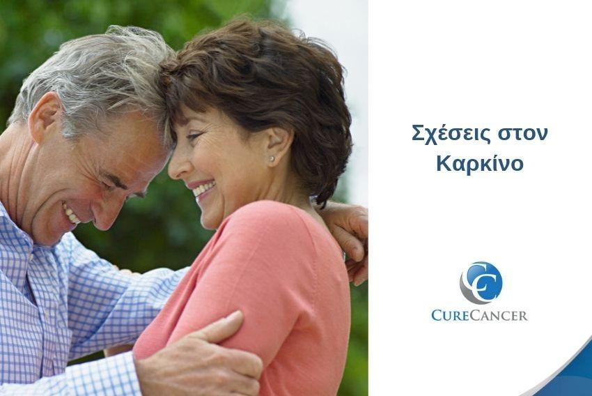 Σεξουαλική υγεία και καρκίνος του μαστού: Μιλήστε με τον σύντροφό σας