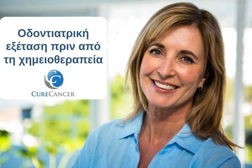 Απαραίτητος ο οδοντιατρικός έλεγχος πριν τη χημειοθεραπεία!