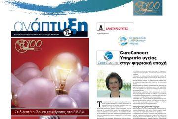 Το περιοδικό «ΑΝΑΠΤΥΞΗ» του ΕΒΕΑ παρουσιάζει το CureCancer