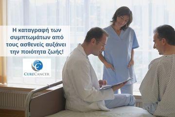 Η καταγραφή των συμπτωμάτων από τους ασθενείς αυξάνει την ποιότητα ζωής!