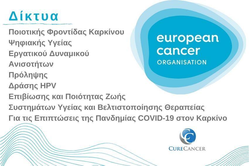Ευρωπαϊκός Οργανισμός Καρκίνου - European Cancer Organization – ECCO