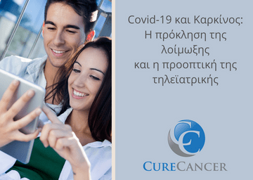 Covid και Καρκίνος