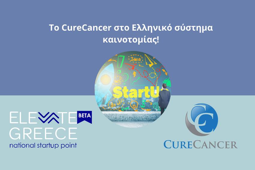 Το CureCancer είναι ένα καινοτόμο, ψηφιακό, ασθενο-κεντρικό εργαλείο!