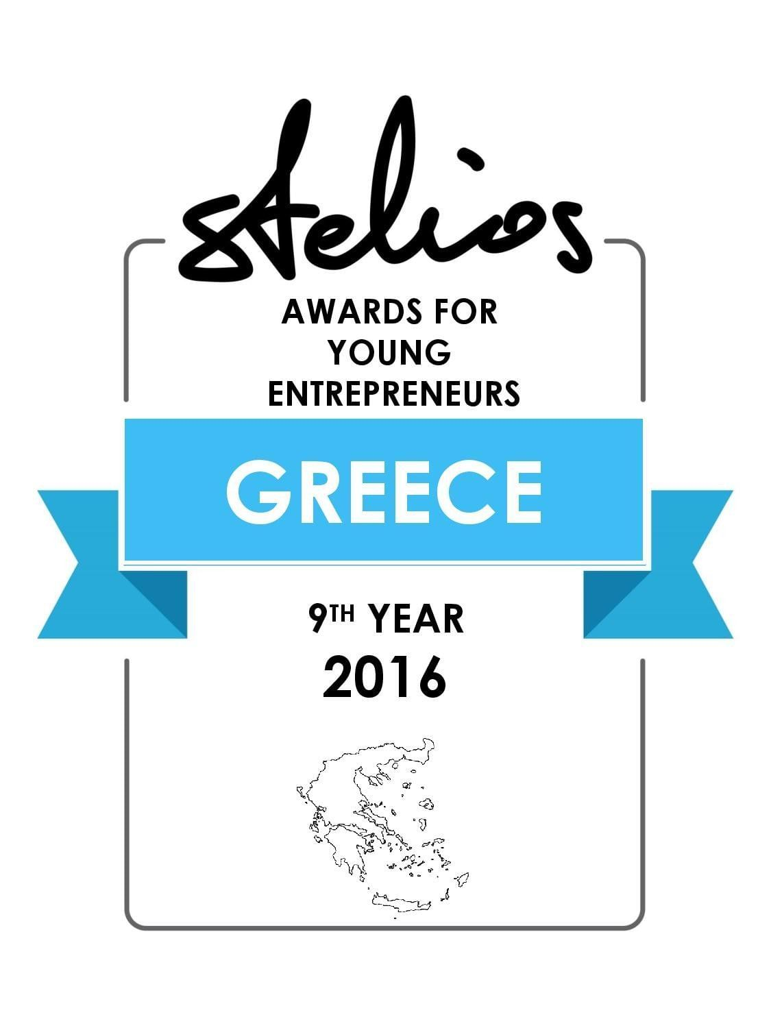 Stelios Award for Young Entrepreneurs in Greece 2016 !
