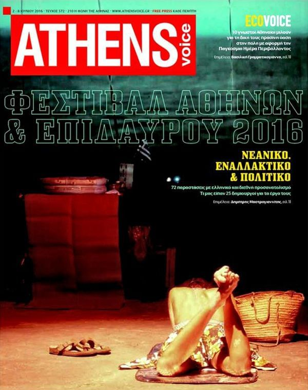 ATHENS VOICE NEWSPAPER