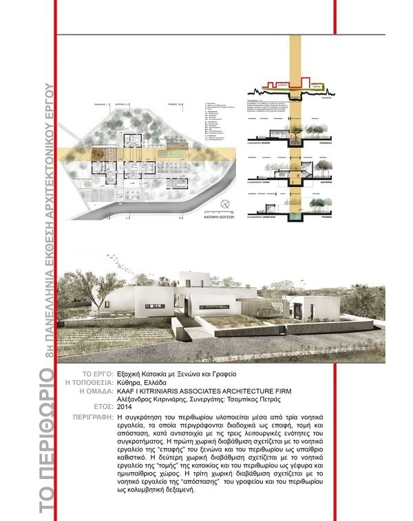 SANA- 8th Panhellenic Architecture Exhibition 2