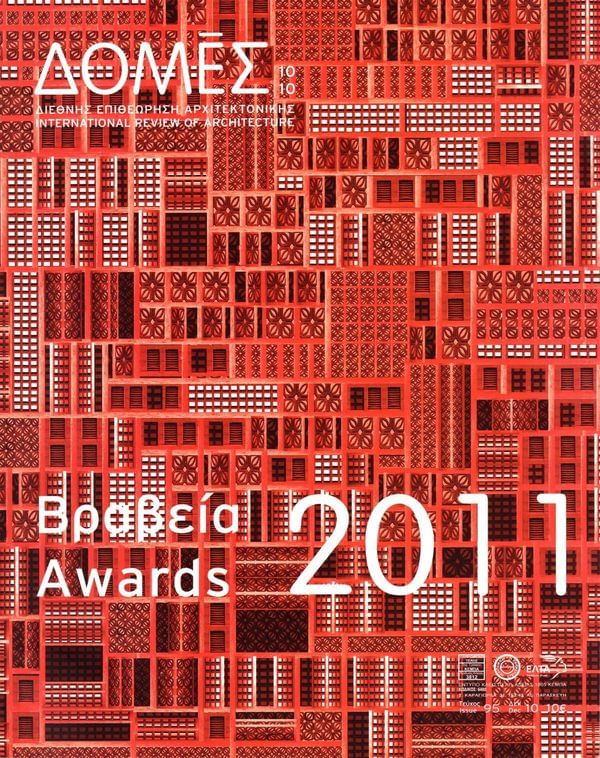 DOMES ARCHITECTURE AWARDS 2011