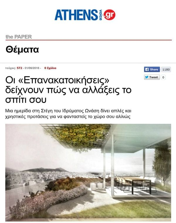 ATHENS VOICE DIGITAL
