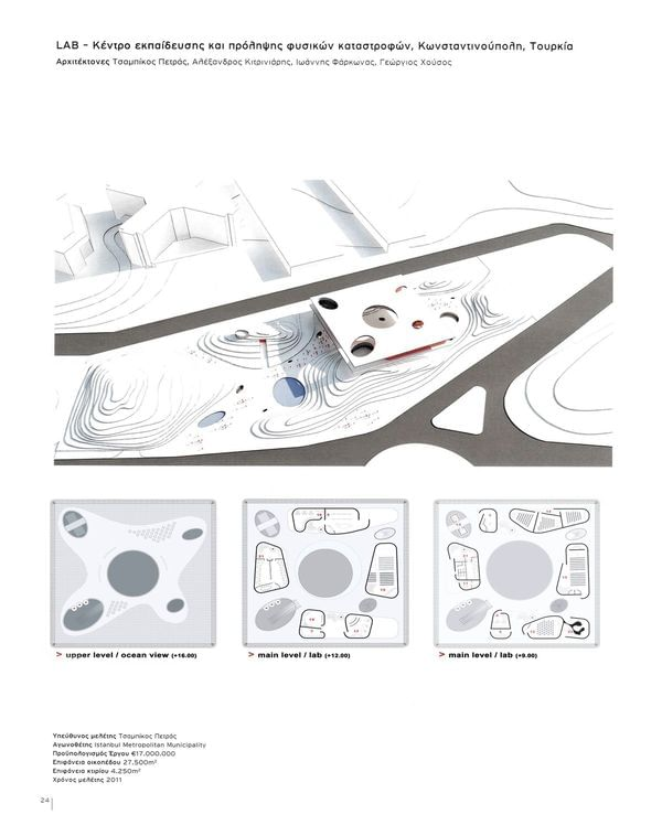 DOMES ARCHITECTURE - YEARBOOK 2013 1