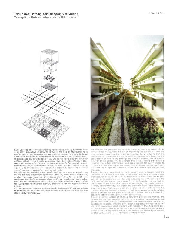 DOMES ARCHITECTURE - YEARBOOK 2012 4