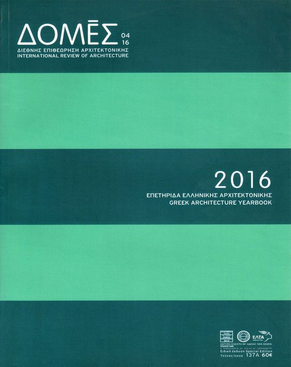 DOMES ARCHITECTURE - YEARBOOK 2016