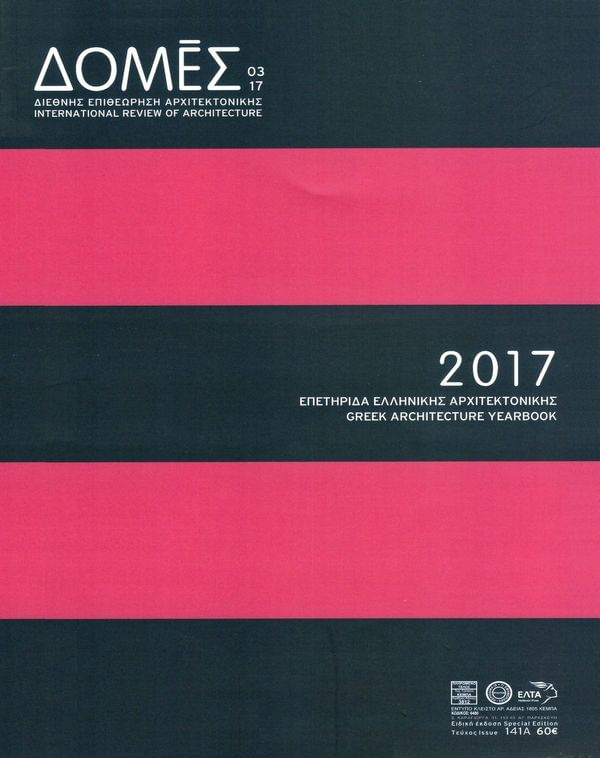 DOMES ARCHITECTURE - YEARBOOK 2017