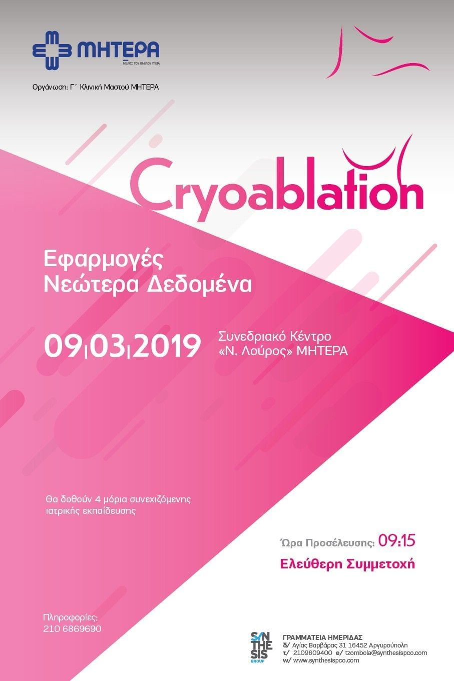 CRYOABLATION: ΕΦΑΡΜΟΓΕΣ - ΝΕΩΤΕΡΑ ΔΕΔΟΜΕΝΑ