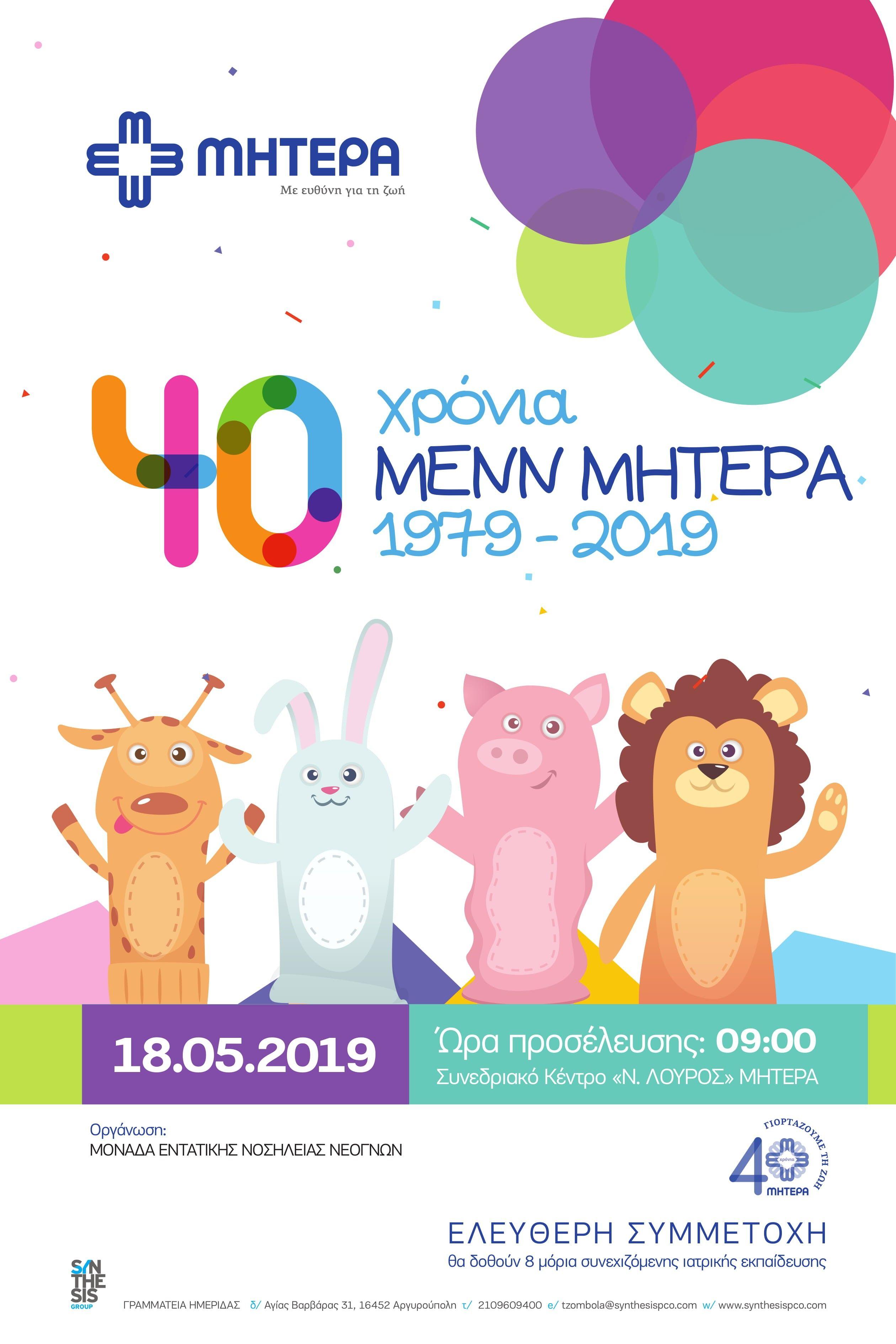 40 ΧΡΟΝΙΑ ΜΕΝΝ, ΜΗΤΕΡΑ