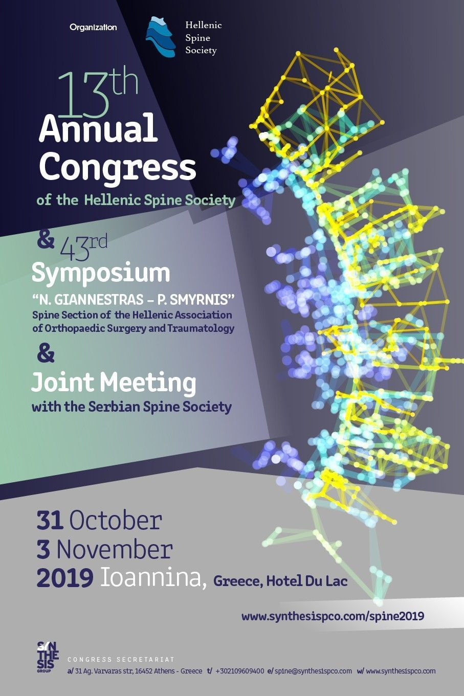 """13th ANNUAL CONGRESS OF THE HELLENIC SPINE SOCIETY & 43rd SYMPOSIUM """"N. GIANNESTRAS - P. SMYRNIS"""" & JOINT MEETING WITH THE SERBIAN SPINE SPINE SOCIETY & BULGARIAN SPINE ASSOCIATION"""