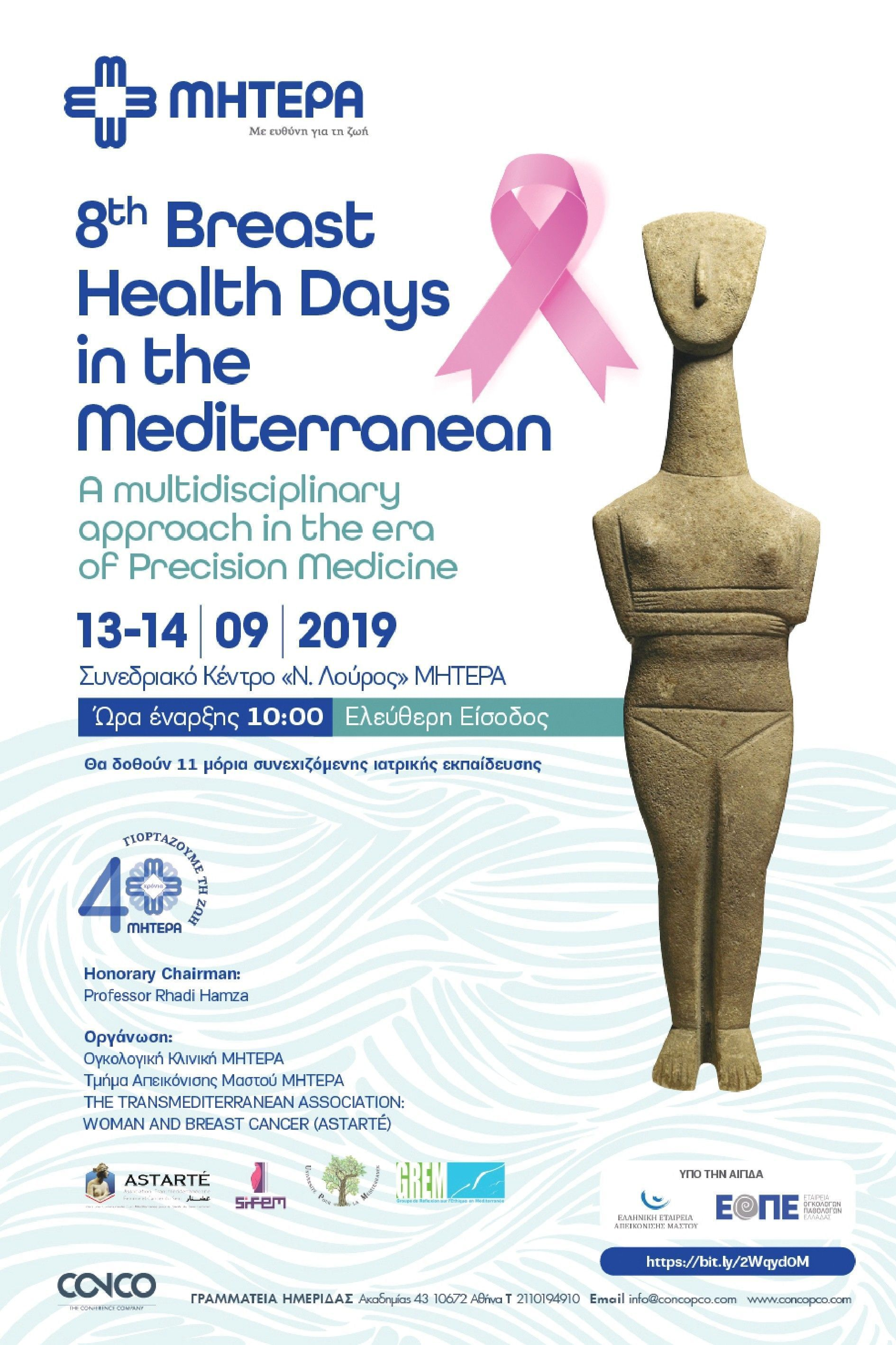8th BREAST HEALTH DAYS