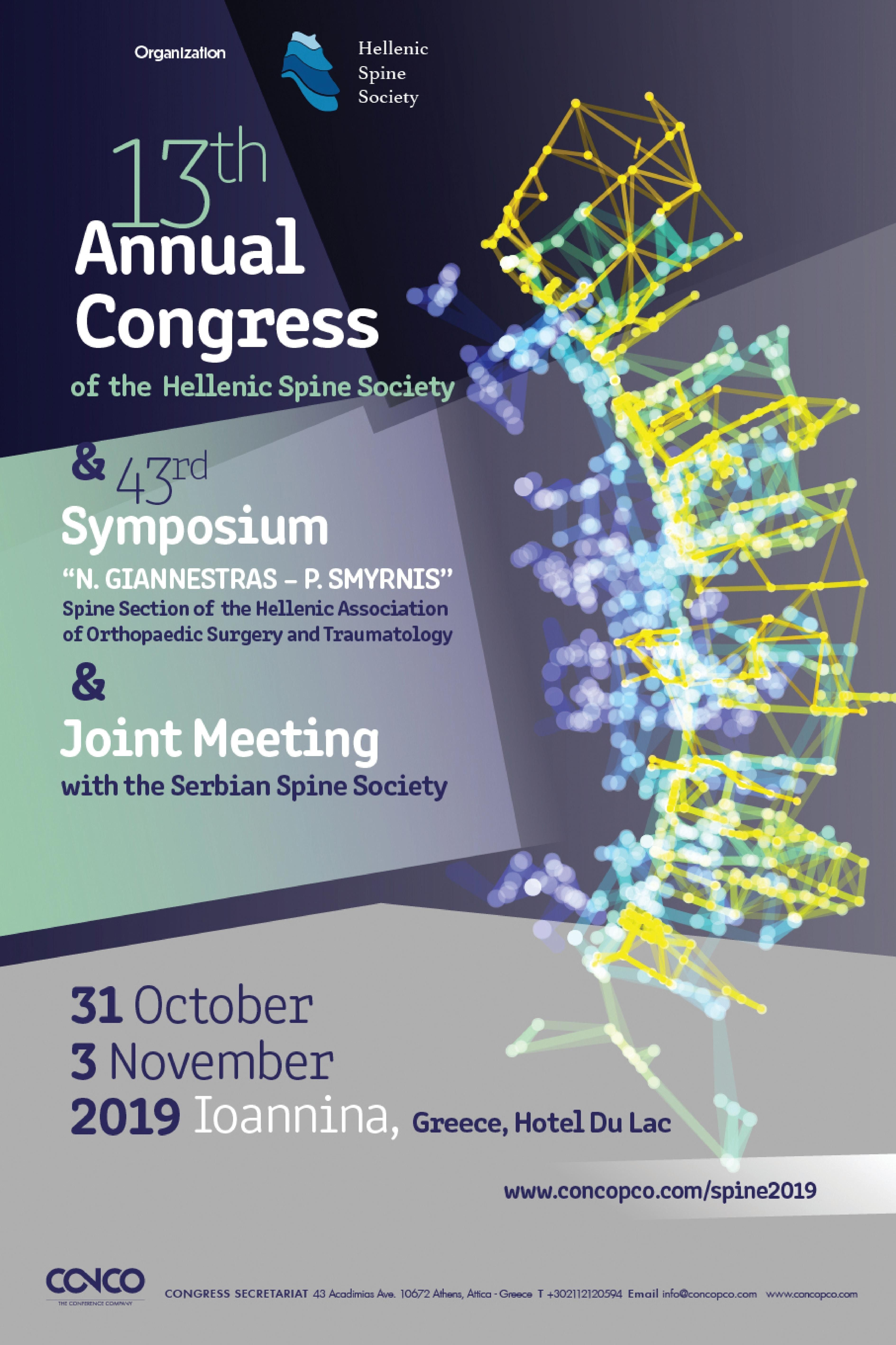 """13th ANNUAL CONGRESS OF THE HELLENIC SPINE SOCIETY & 43rd SYMPOSIUM """"N. GIANNESTRAS - P. SMYRNIS"""" & JOINT MEETING WITH THE SERBIAN SPINE SOCIETY"""