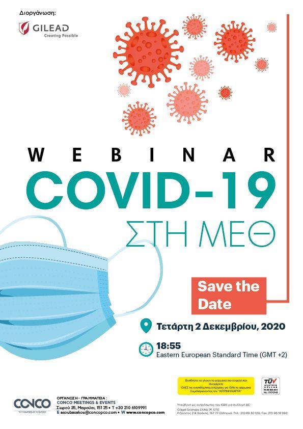 COVID-19 ΣΤΗ ΜΕΘ