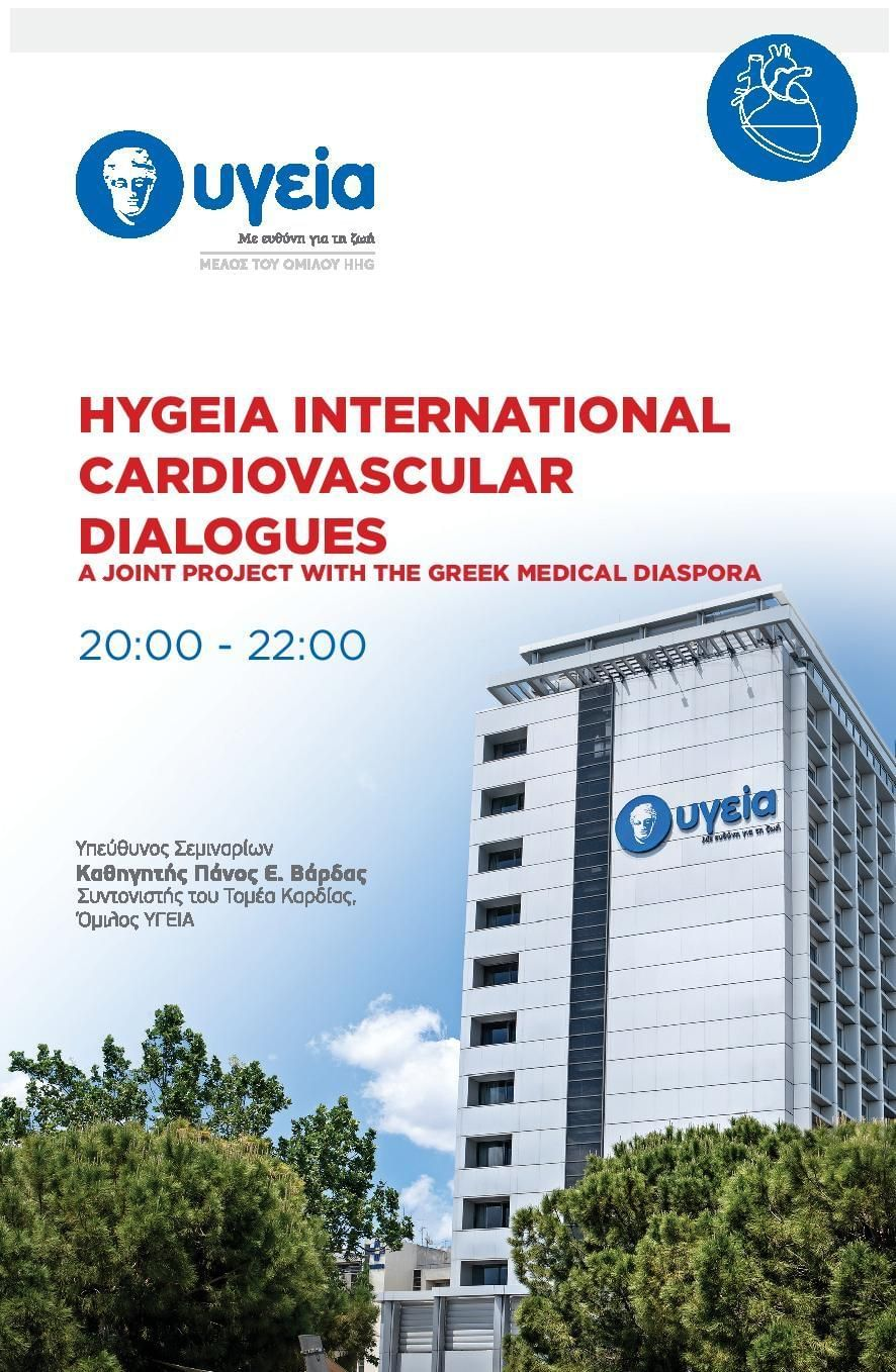 HYGEIA INTERNATIONAL CARDIOVASCULAR DIALOGUES A JOINT PROJECT WITH THE GREEK MEDICAL DIASPORA:ΚΑΡΔΙΑ ΚΑΙ ΜΕΤΑΒΟΛΙΚΕΣ ΝΟΣΟΙ