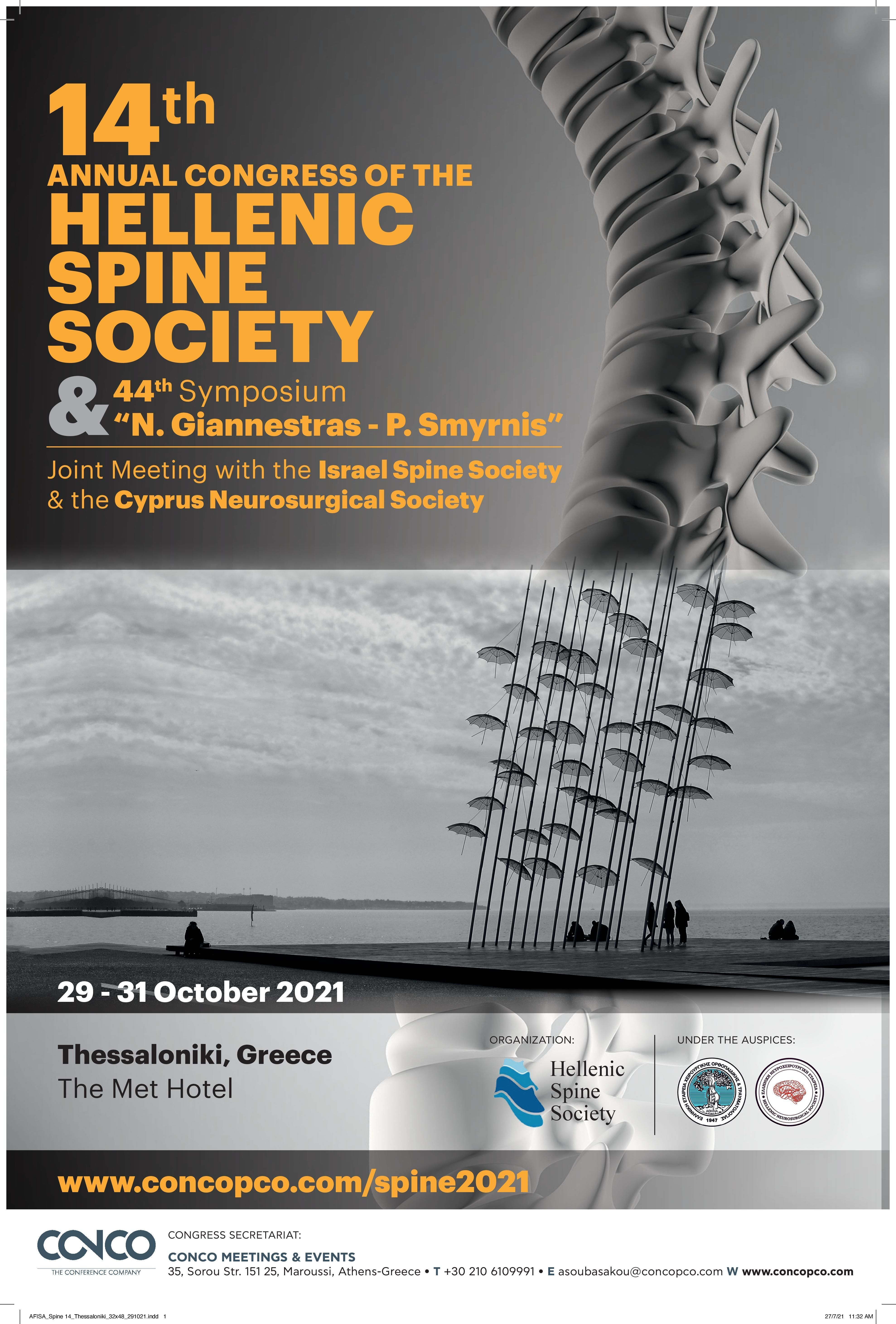 """14th ANNUAL CONGRESS OF THE HELLENIC SPINE SOCIETY AND 44th SYMPOSIUM """"N. GIANNESTRAS - P. SMYRNIS"""""""