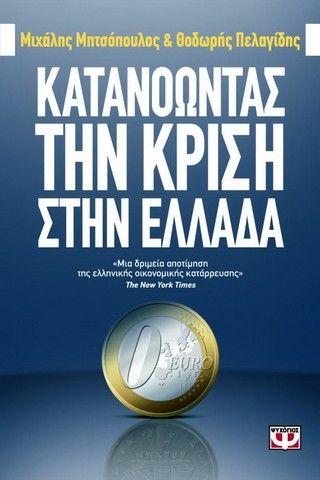 Κατανοώντας την Κρίση στην Ελλάδα