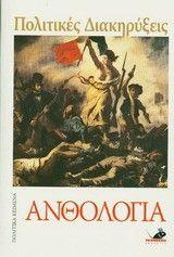 Political Declarations - An Anthology