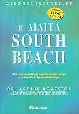 Η Δίαιτα South Beach